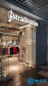 """Компания ФСТ. Портфолио работ. Торговое оборудование для магазинов """"Stradivarius"""""""